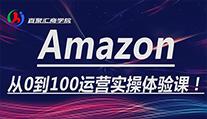 Amazon运营实操体验课
